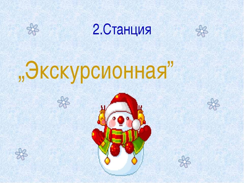 """2.Станция """"Экскурсионная"""""""
