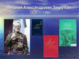 Виталий Александрович Закруткин 1908 — 1984