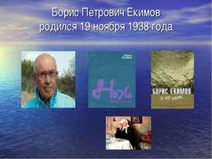 Борис Петрович Екимов родился 19 ноября 1938 года