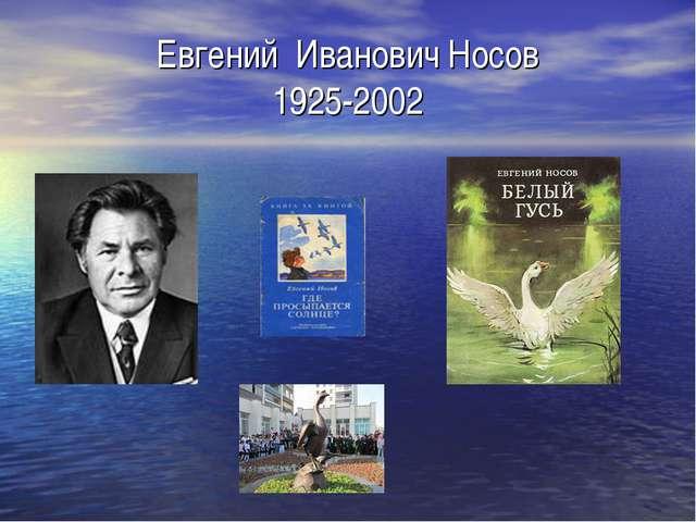 Евгений Иванович Носов 1925-2002