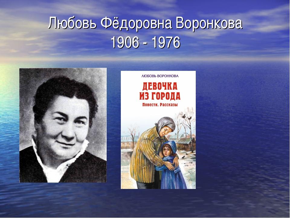 Любовь Фёдоровна Воронкова 1906 - 1976