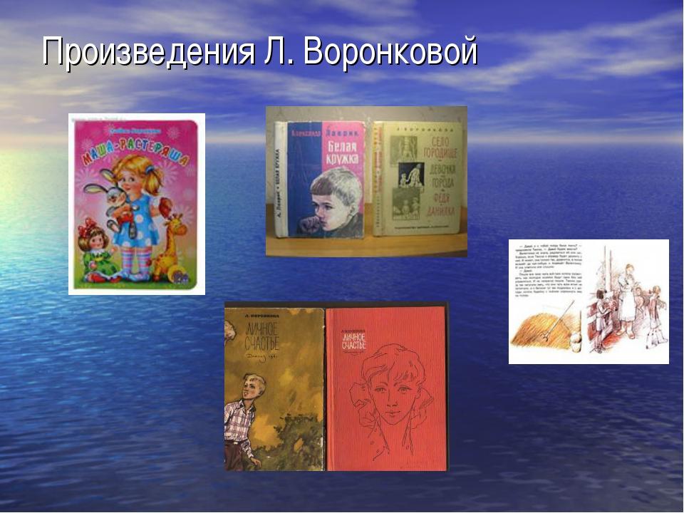Произведения Л. Воронковой