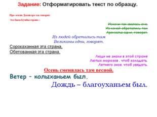 Задание: Отформатировать текст по образцу.