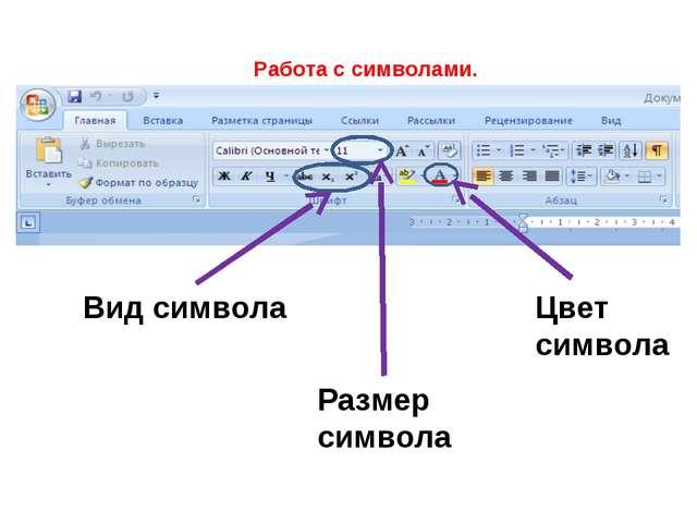 Работа с символами. Цвет символа Вид символа Размер символа