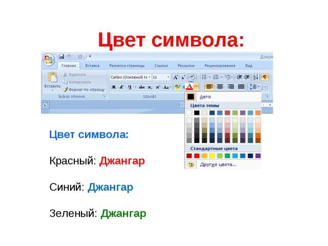 Цвет символа: Цвет символа: Красный: Джангар Синий: Джангар Зеленый: Джангар