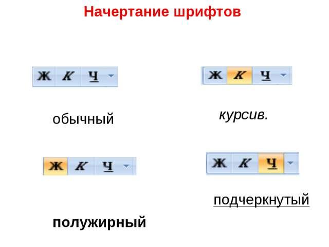 Начертание шрифтов обычный полужирный подчеркнутый курсив.