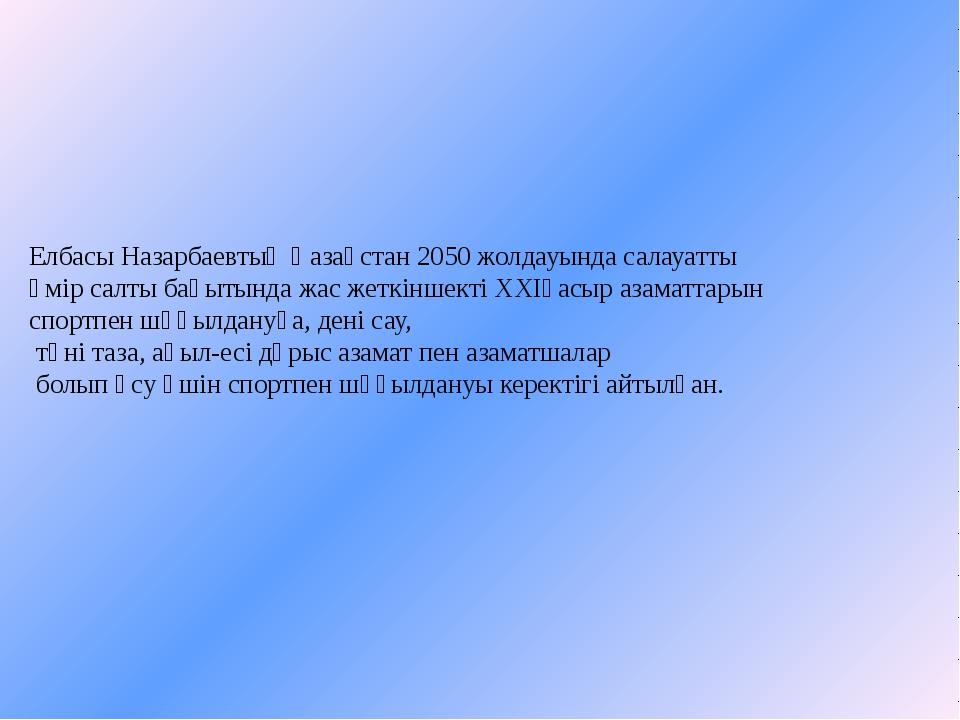 Елбасы Назарбаевтың Қазақстан 2050 жолдауында салауатты өмір салты бағытында...
