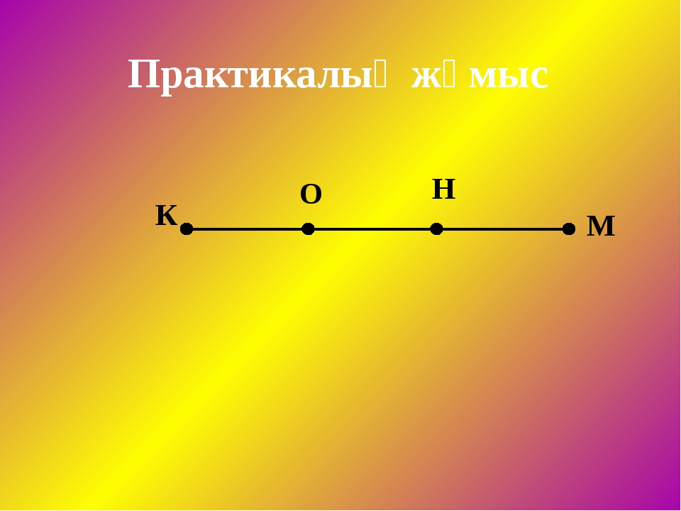 К М О Н Практикалық жұмыс
