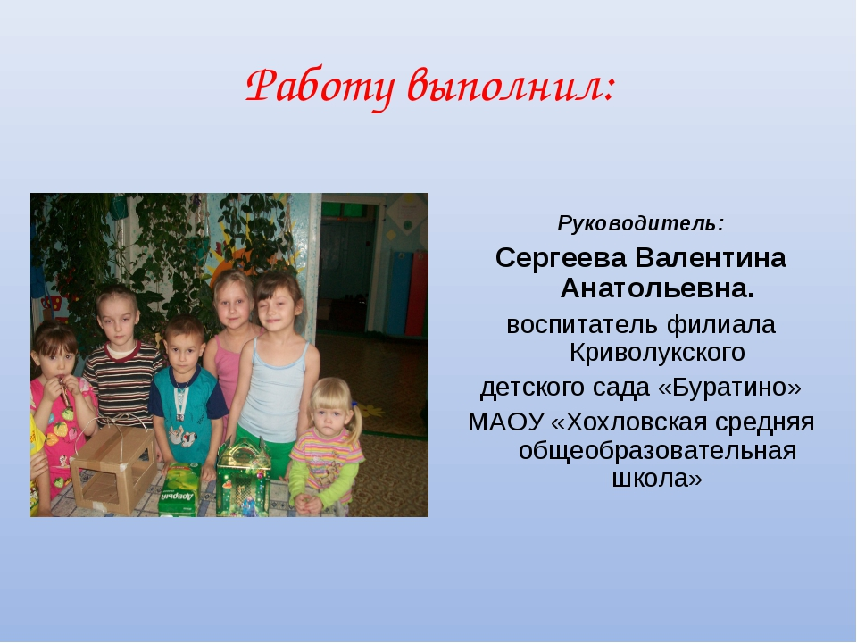 Работу выполнил: Руководитель: Сергеева Валентина Анатольевна. воспитатель фи...