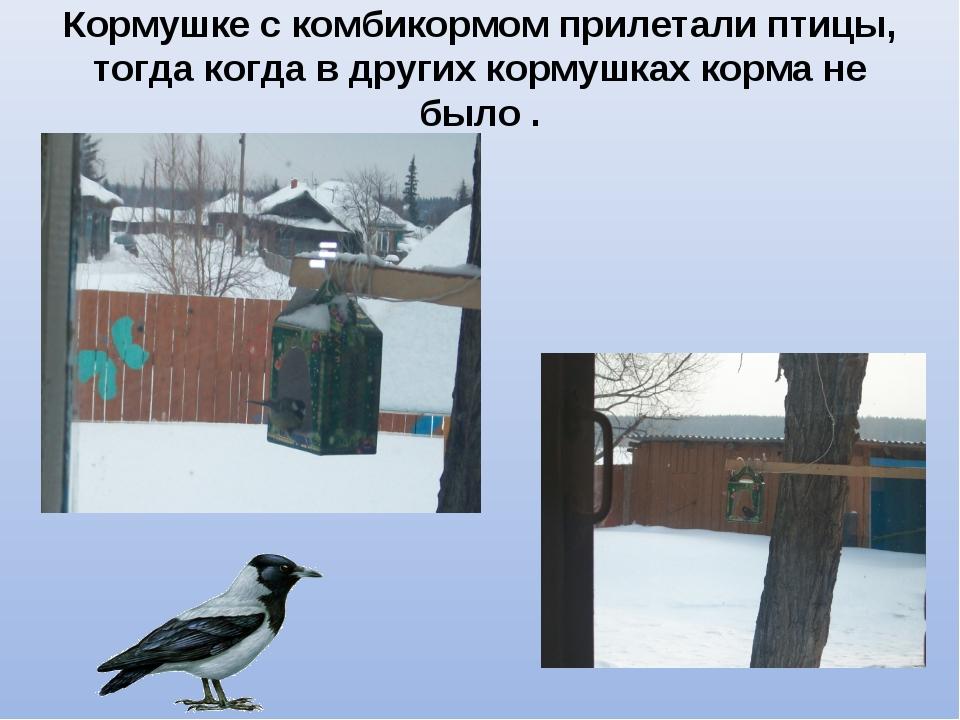 Кормушке с комбикормом прилетали птицы, тогда когда в других кормушках корма...