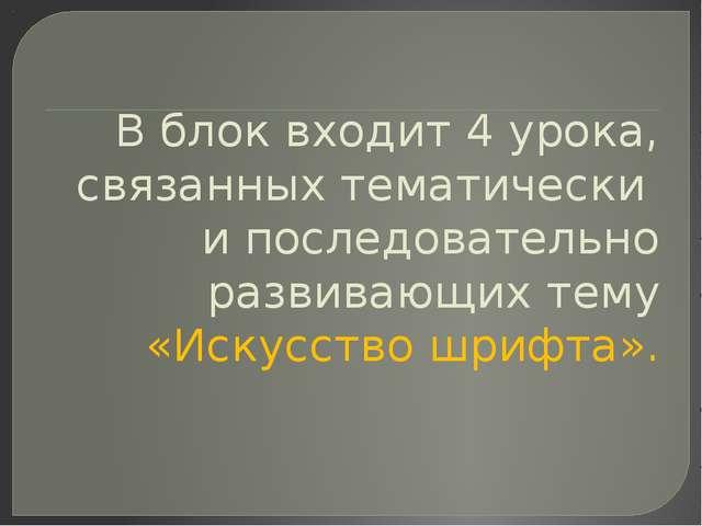 В блок входит 4 урока, связанных тематически и последовательно развивающих т...