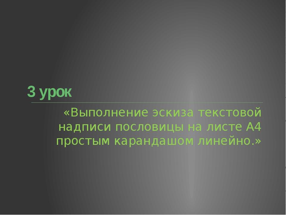 3 урок «Выполнение эскиза текстовой надписи пословицы на листе А4 простым кар...