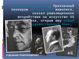 Василий Кандинский, Признанный пионером абстрактной живописи, оказал революци
