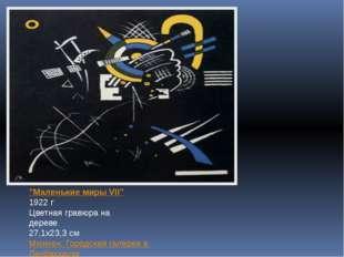 """""""Маленькие миры VII"""" 1922 г Цветная гравюра на дереве 27,1х23,3 см Мюнхен, Г"""