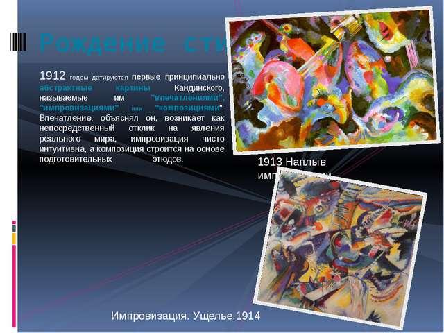 1912 годом датируются первые принципиально абстрактные картины Кандинского, н...