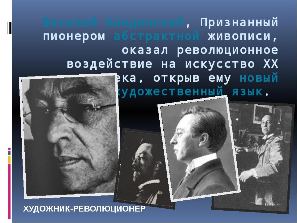 Василий Кандинский, Признанный пионером абстрактной живописи, оказал революци...