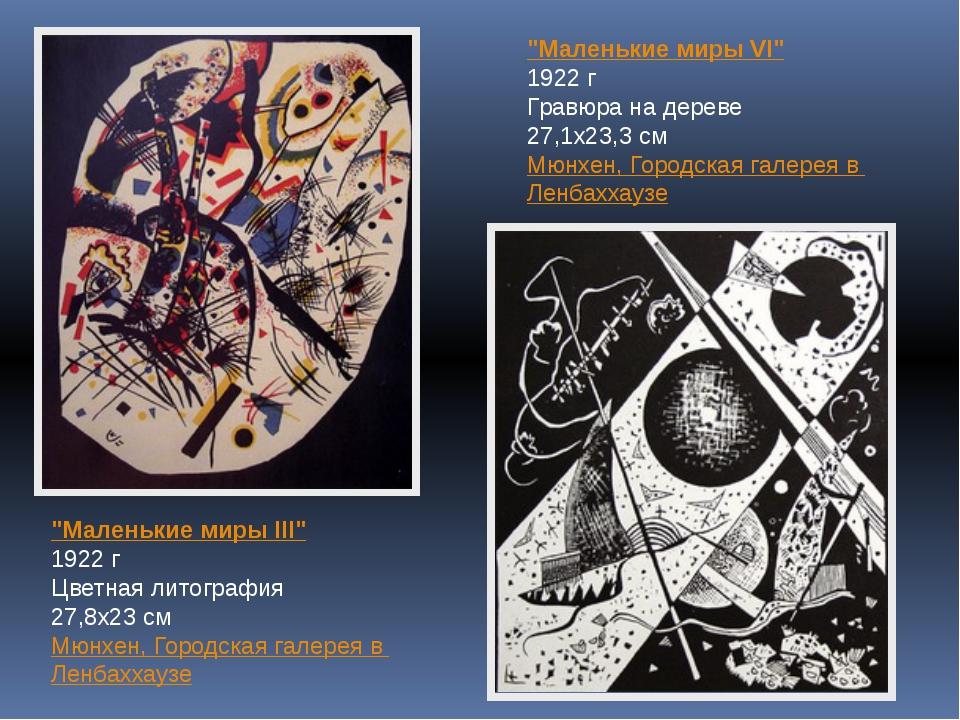 """""""Маленькие миры III"""" 1922 г Цветная литография 27,8х23 см Мюнхен, Городская..."""