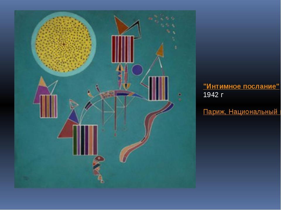 """""""Интимное послание"""" 1942 г Париж, Национальный музей современного искусства,..."""