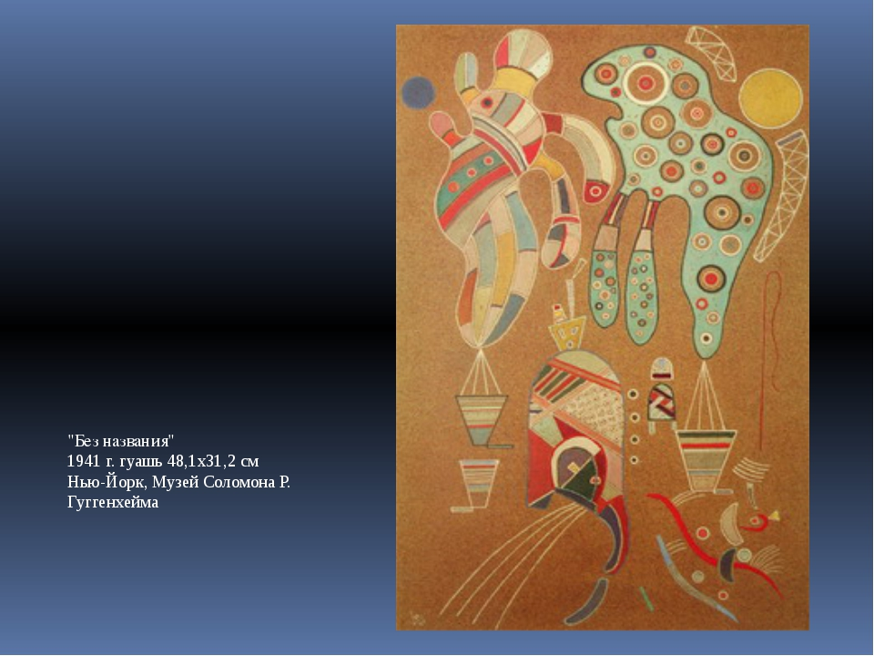 """Без названия"" 1941 г. гуашь 48,1х31,2 см Нью-Йорк, Музей Соломона Р. Гуггенх..."