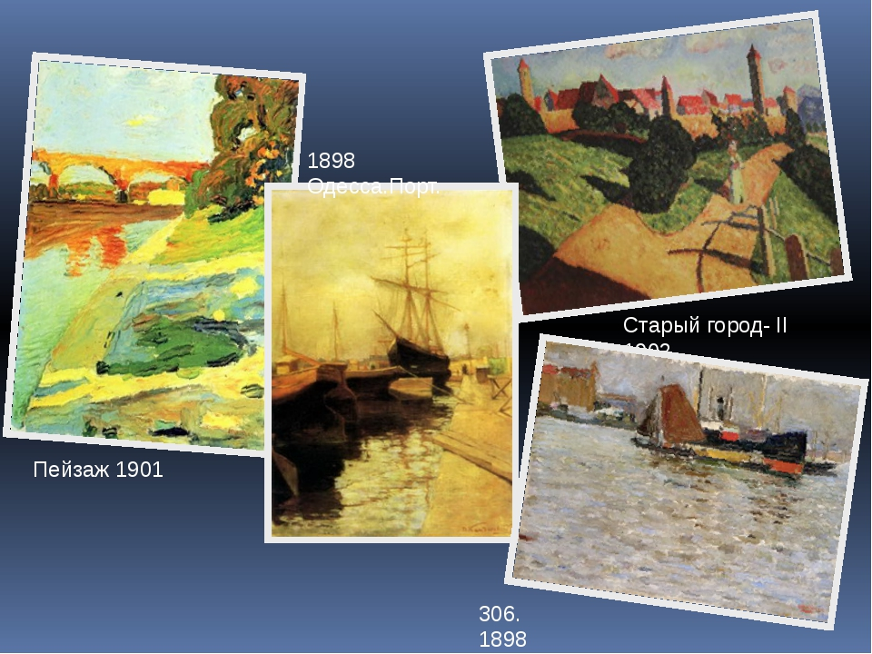 Старый город- II 1902 Пейзаж 1901 1898 Одесса.Порт. 306. 1898