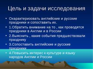 Цель и задачи исследования Охарактеризовать английские и русские праздники и