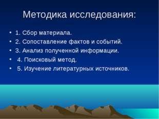 Методика исследования: 1. Сбор материала. 2. Сопоставление фактов и событий.
