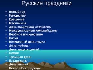 Русские праздники Новый год Рождество Крещение Масленица День защитника Отече