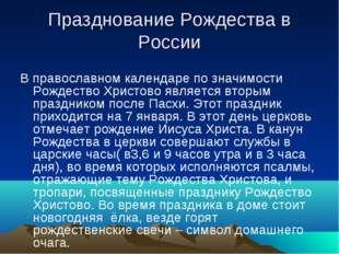 Празднование Рождества в России В православном календаре по значимости Рождес