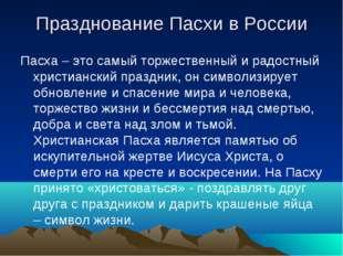 Празднование Пасхи в России Пасха – это самый торжественный и радостный христ