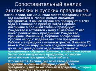 Сопоставительный анализ английских и русских праздников. Как в России, так и