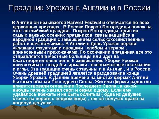 Праздник Урожая в Англии и в России В Англии он называется Harvest Festival и...