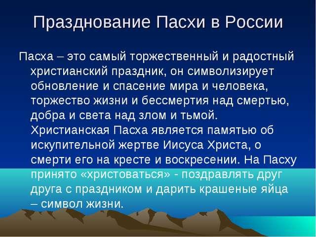 Празднование Пасхи в России Пасха – это самый торжественный и радостный христ...