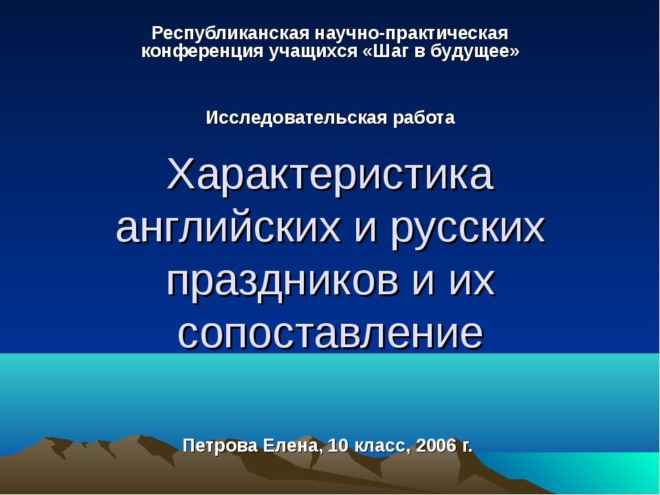 Характеристика английских и русских праздников и их сопоставление Республикан...