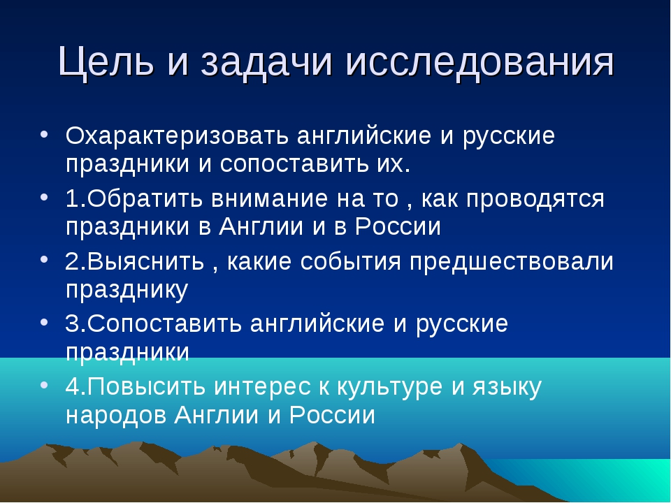 Цель и задачи исследования Охарактеризовать английские и русские праздники и...