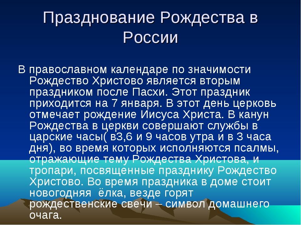 Празднование Рождества в России В православном календаре по значимости Рождес...