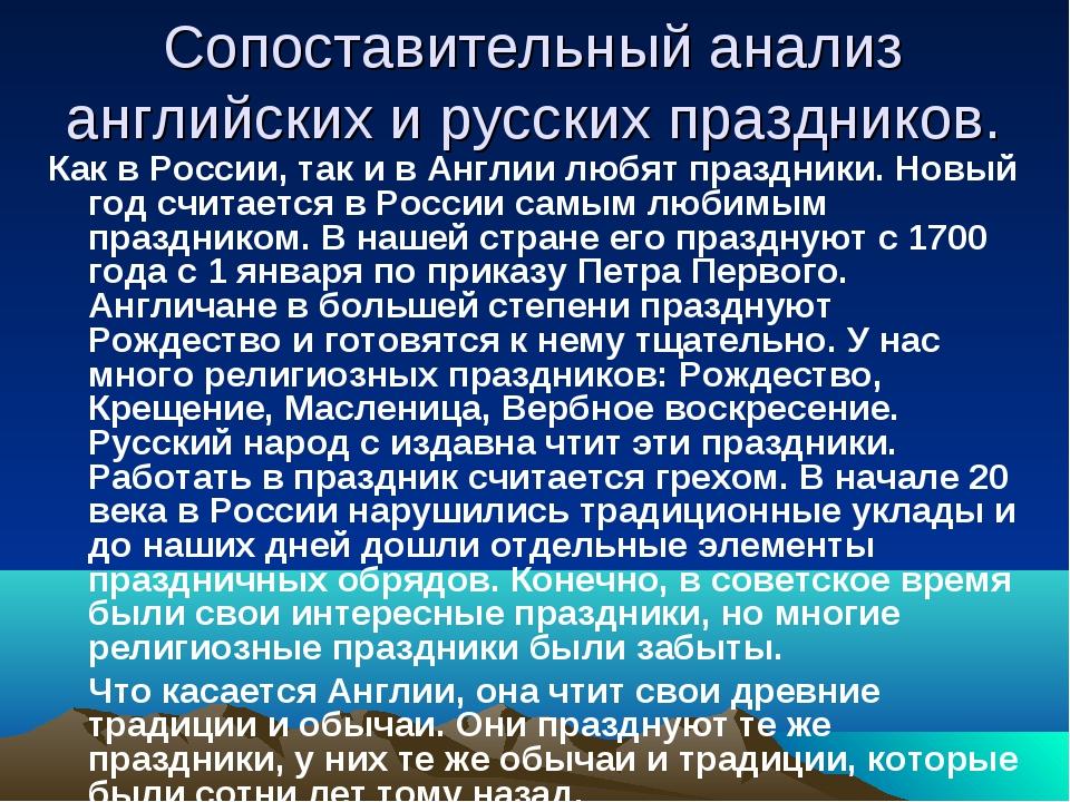 Сопоставительный анализ английских и русских праздников. Как в России, так и...