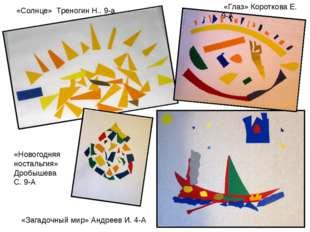 «Солнце» Треногин Н.. 9-а «Глаз» Короткова Е. 9-А «Загадочный мир» Андреев И.