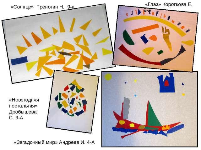 «Солнце» Треногин Н.. 9-а «Глаз» Короткова Е. 9-А «Загадочный мир» Андреев И....