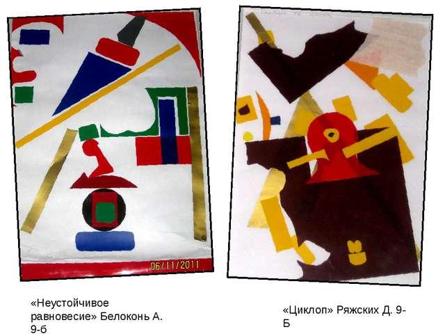 «Неустойчивое равновесие» Белоконь А. 9-б «Циклоп» Ряжских Д. 9-Б