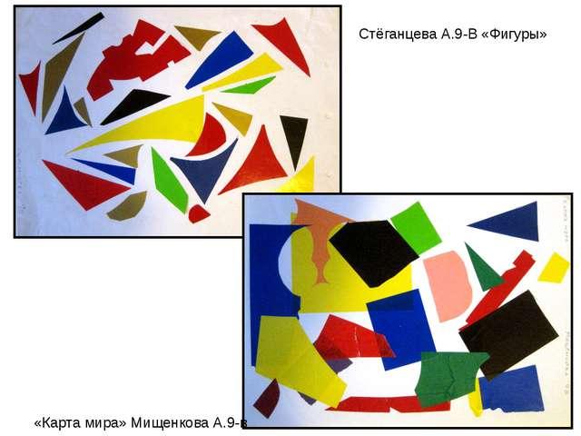 Стёганцева А.9-В «Фигуры» «Карта мира» Мищенкова А.9-в