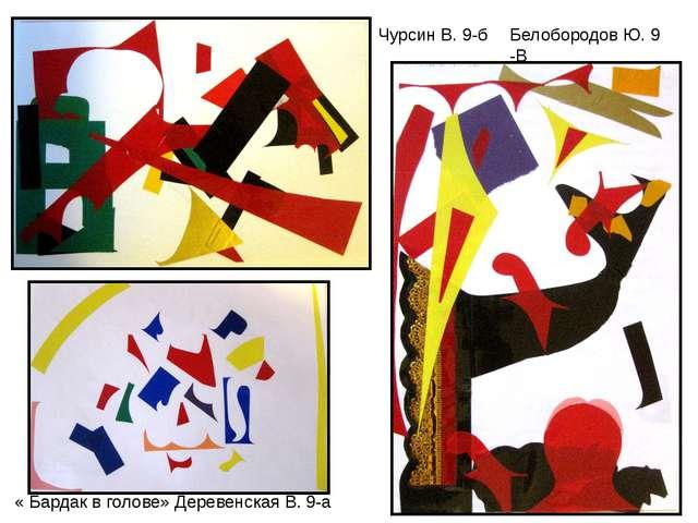 Чурсин В. 9-б Белобородов Ю. 9 -В « Бардак в голове» Деревенская В. 9-а
