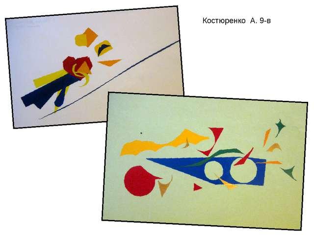 Костюренко А. 9-в