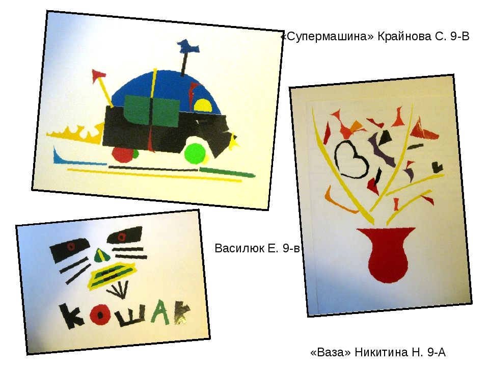 «Ваза» Никитина Н. 9-А Василюк Е. 9-в «Супермашина» Крайнова С. 9-В
