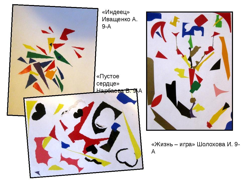 «Индеец» Иващенко А. 9-А «Жизнь – игра» Шолохова И. 9-А «Пустое сердце» Нарба...