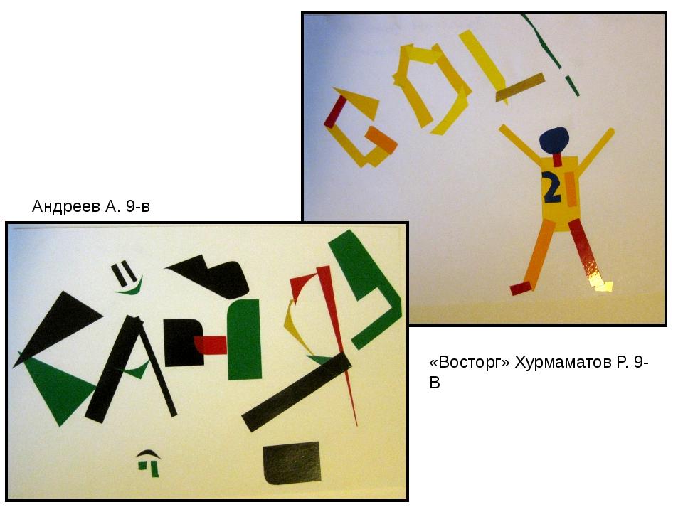 «Восторг» Хурмаматов Р. 9-В Андреев А. 9-в