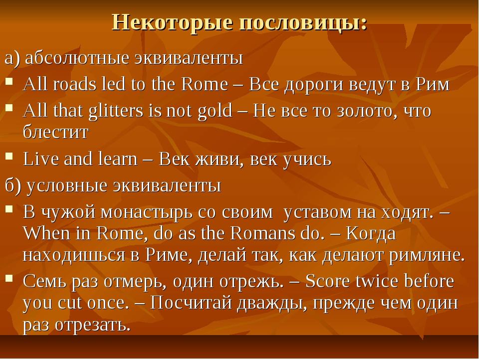 Английские пословицы которых нет в русском языке