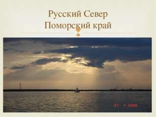 Русский Север Поморский край 