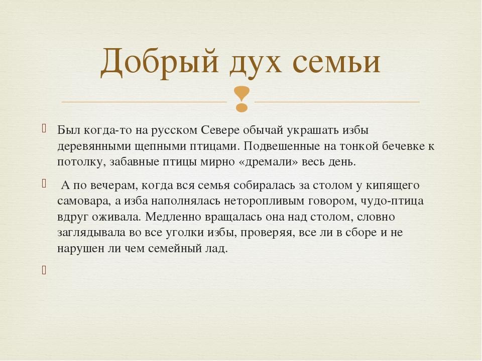 Добрый дух семьи Был когда-то на русском Севере обычай украшать избы деревянн...
