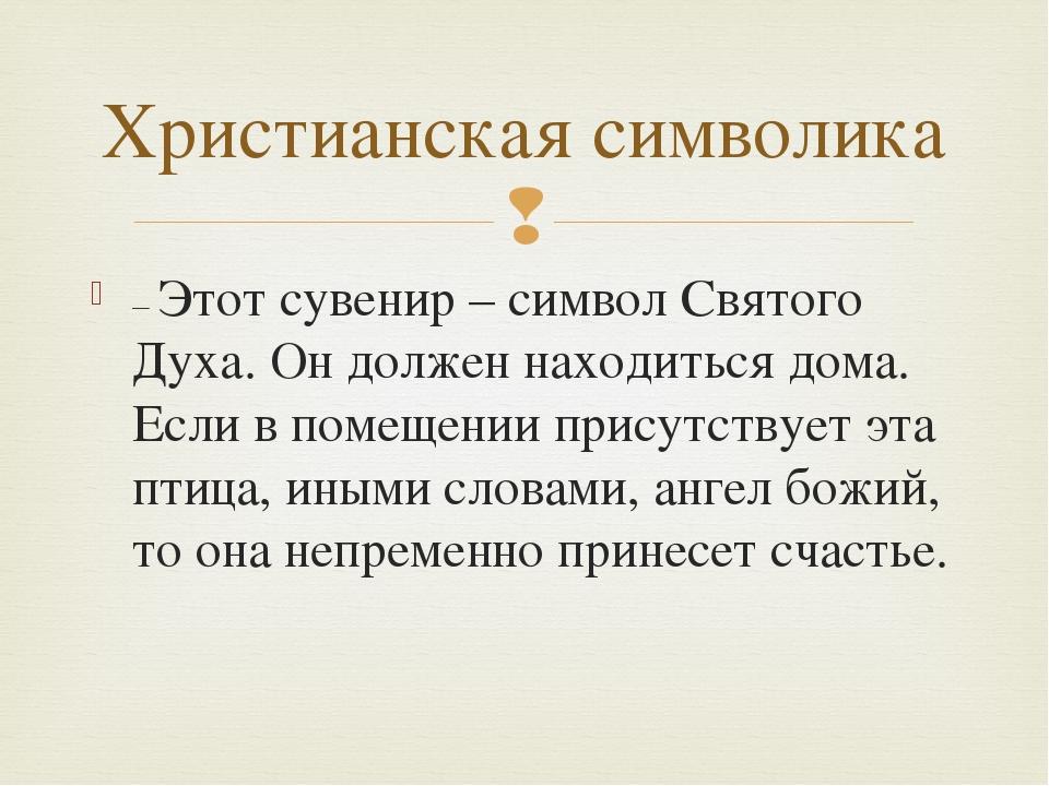 Христианская символика – Этот сувенир – символ Святого Духа. Он должен находи...