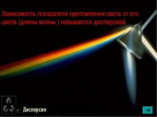 Зависимость показателя преломления света от его цвета (длины волны ) называет